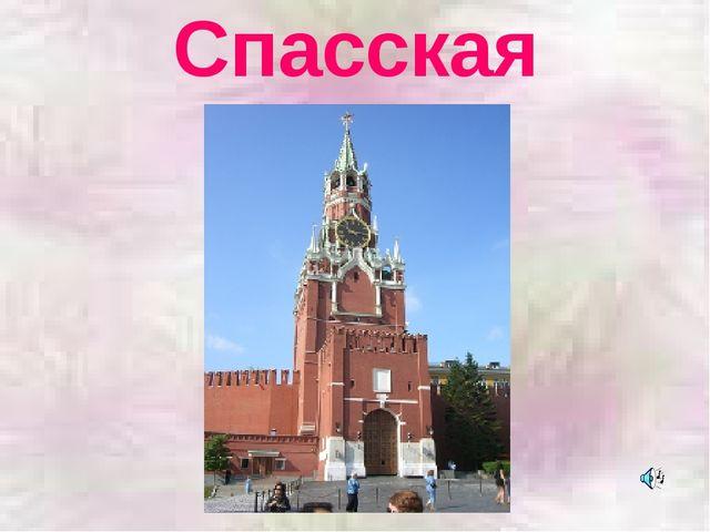 Спасская