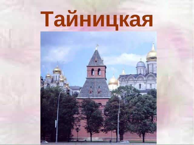 Тайницкая