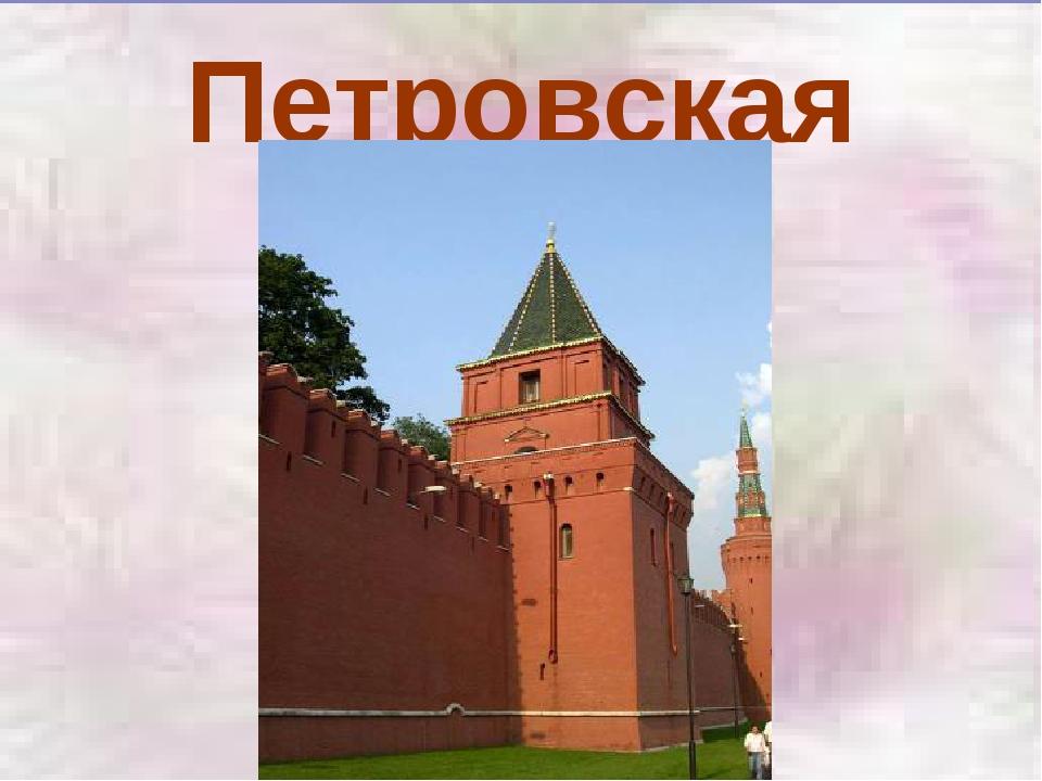 Петровская