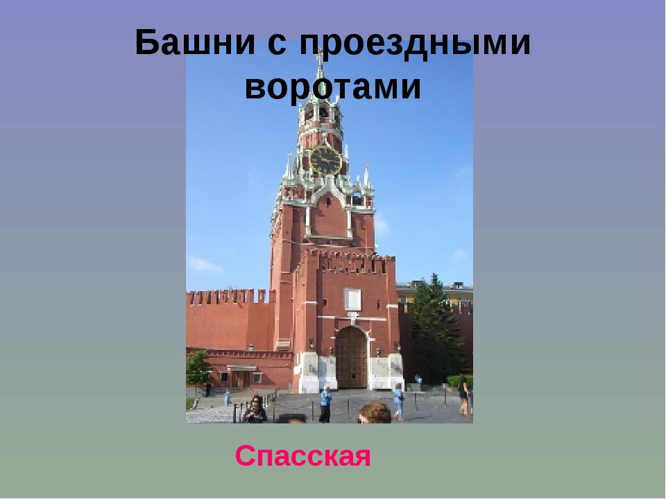Башни с проездными воротами Спасская
