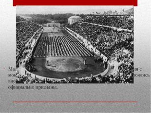 Мало кто знает, но в 1906 году в Греции в честь десятилетия с момента провед