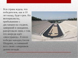 Вся страна ждала, что победителем, как и 10 лет назад, будет грек. Но мотоци