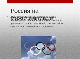 Россия на межолимпиаде Официально Российская империя в этих непризнанных Олим