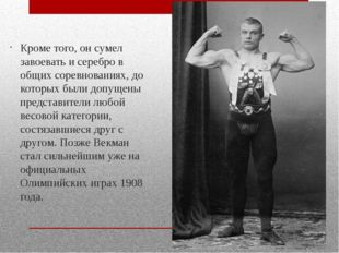 Кроме того, он сумел завоевать и серебро в общих соревнованиях, до которых б