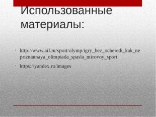Использованные материалы: http://www.aif.ru/sport/olymp/igry_bez_ocheredi_kak