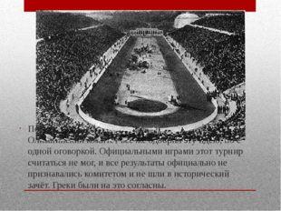 После долгих раздумий и горячих споров Олимпийский комитет всёже одобрил эт