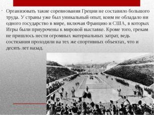 Организовать такие соревнования Греции не составило большого труда. У страны