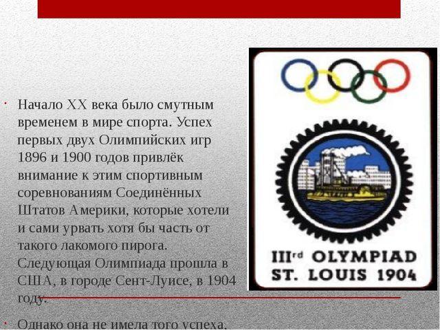 Начало ХХ века было смутным временем в мире спорта. Успех первых двух Олимпи...