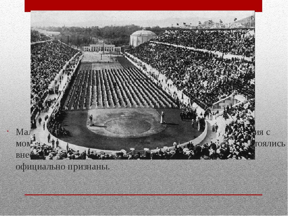 Мало кто знает, но в 1906 году в Греции в честь десятилетия с момента провед...