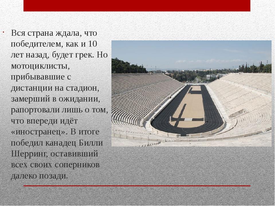Вся страна ждала, что победителем, как и 10 лет назад, будет грек. Но мотоци...