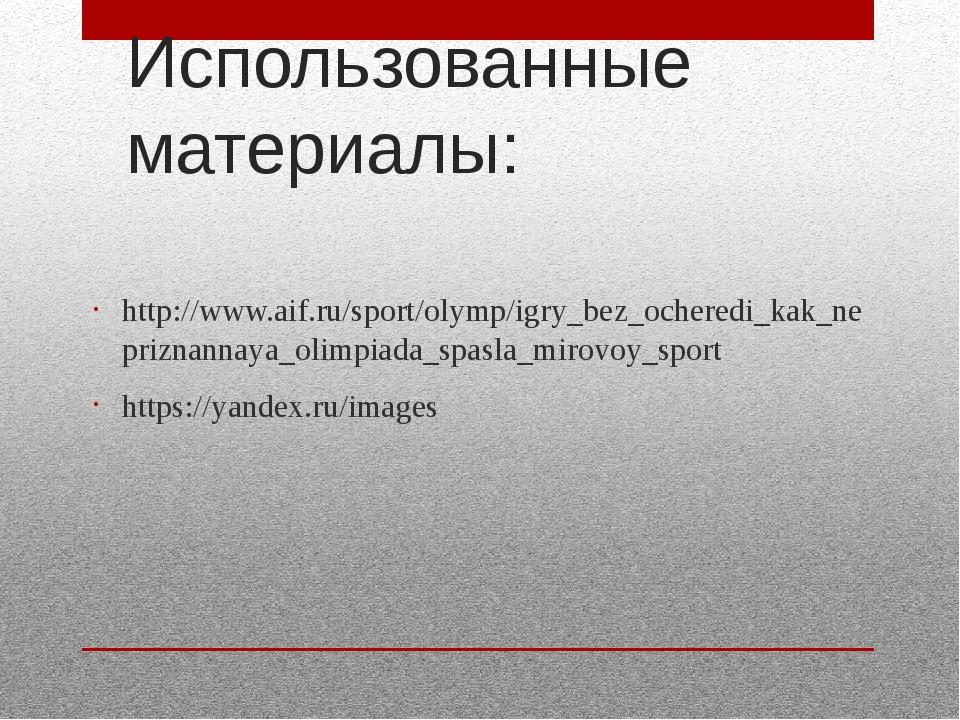 Использованные материалы: http://www.aif.ru/sport/olymp/igry_bez_ocheredi_kak...