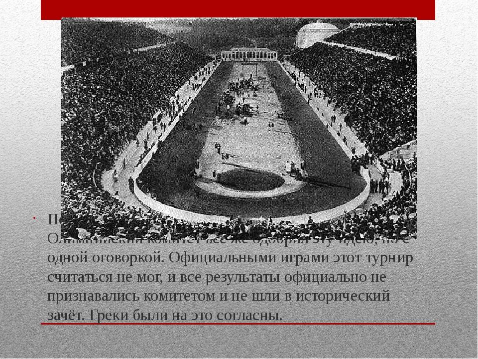 После долгих раздумий и горячих споров Олимпийский комитет всёже одобрил эт...