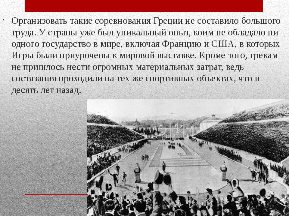 Организовать такие соревнования Греции не составило большого труда. У страны...
