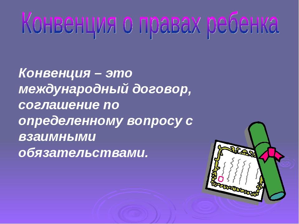 Конвенция – это международный договор, соглашение по определенному вопросу с...