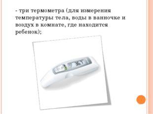 - три термометра (для измерения температуры тела, воды в ванночке и воздух в