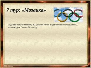 7 тур: «Мозаика» Задание: собрав мозаику вы узнаете какие виды спорта проход