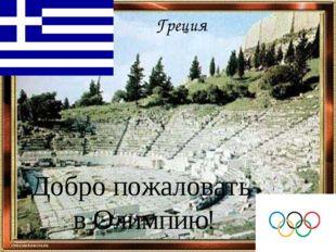 Греция Греция Добро пожаловать в Олимпию!