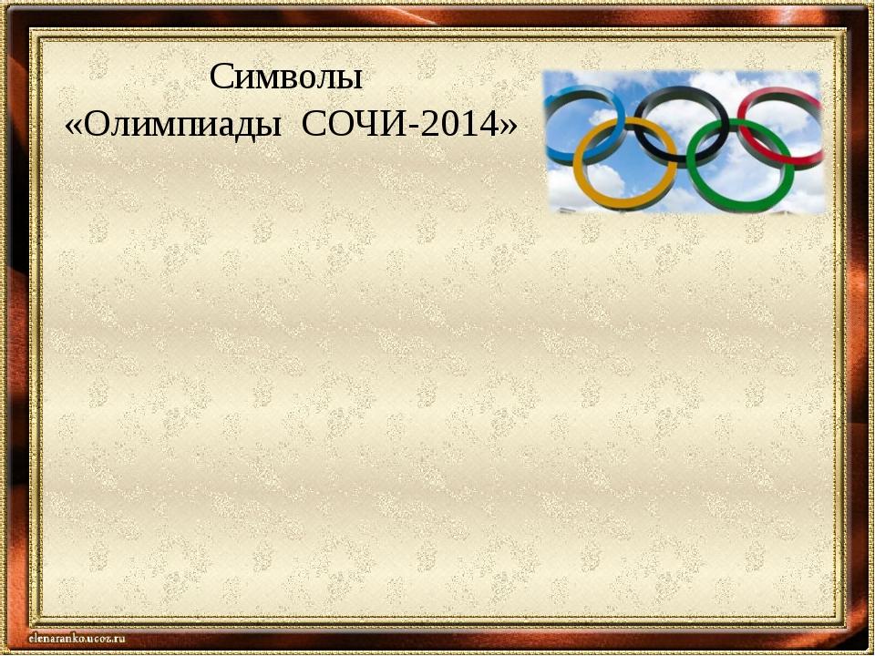 Символы «Олимпиады СОЧИ-2014»