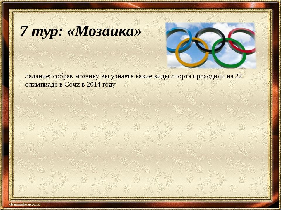 7 тур: «Мозаика» Задание: собрав мозаику вы узнаете какие виды спорта проход...