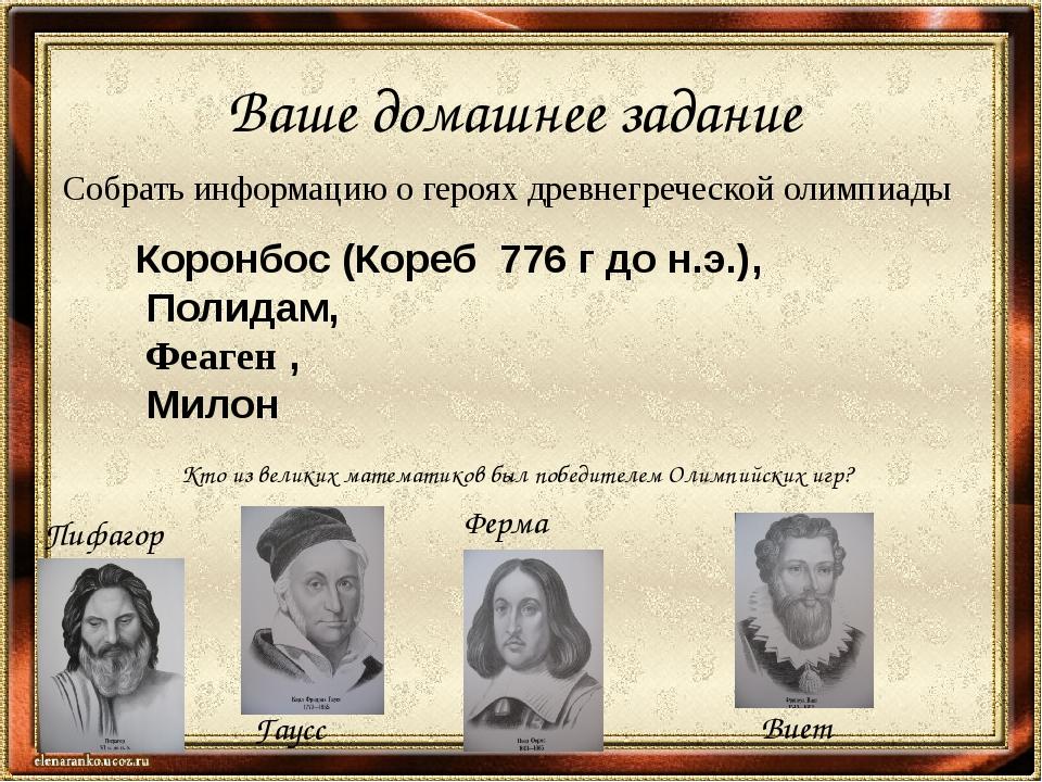 Ваше домашнее задание Пифагор Гаусс Ферма Виет Кто из великих математиков был...