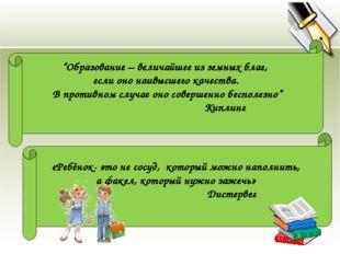"""""""Образование – величайшее из земных благ, если оно наивысшего качества. В про"""