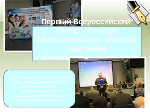 Первый Всероссийский Смотр – конкурс Муниципальных целевых программ и инновац