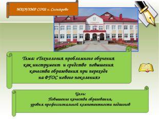 Тема: «Технология проблемного обучения как инструмент и средство повышения ка