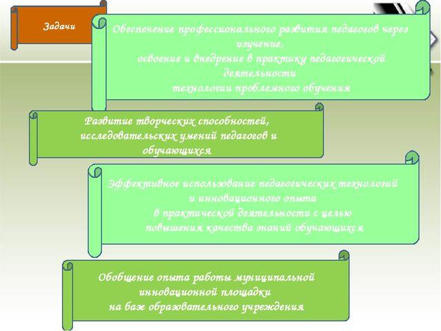 Задачи Обеспечение профессионального развития педагогов через изучение, освое...
