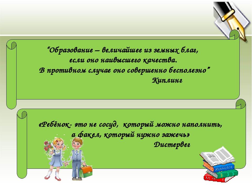 """""""Образование – величайшее из земных благ, если оно наивысшего качества. В про..."""