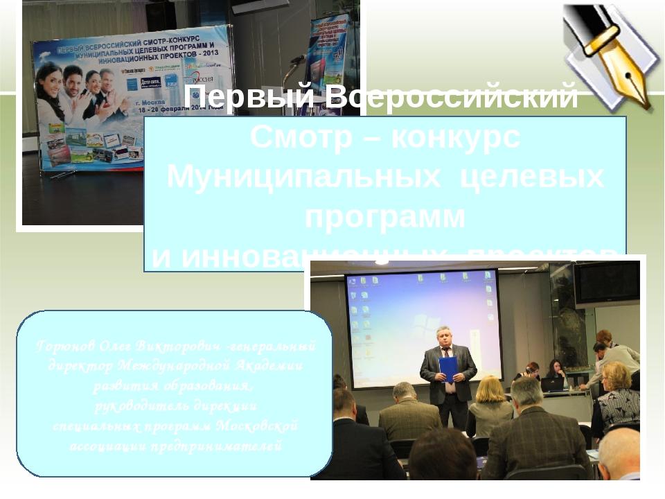 Первый Всероссийский Смотр – конкурс Муниципальных целевых программ и инновац...
