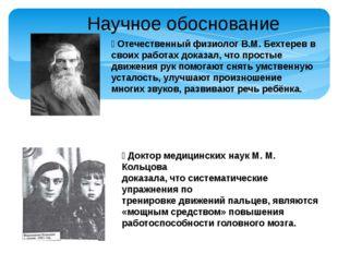  Отечественный физиолог В.М. Бехтерев в своих работах доказал, что простые д