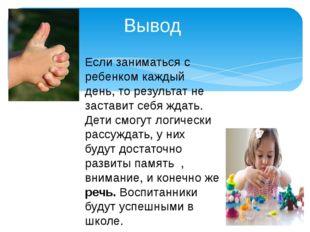 Вывод Если заниматься с ребенком каждый день, то результат не заставит себя ж