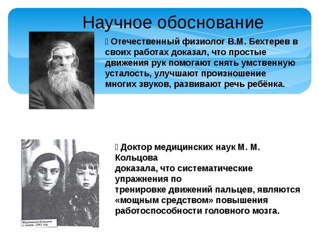  Отечественный физиолог В.М. Бехтерев в своих работах доказал, что простые д...