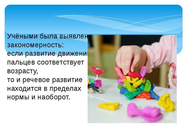Учёными была выявлена закономерность: если развитие движений пальцев соответс...