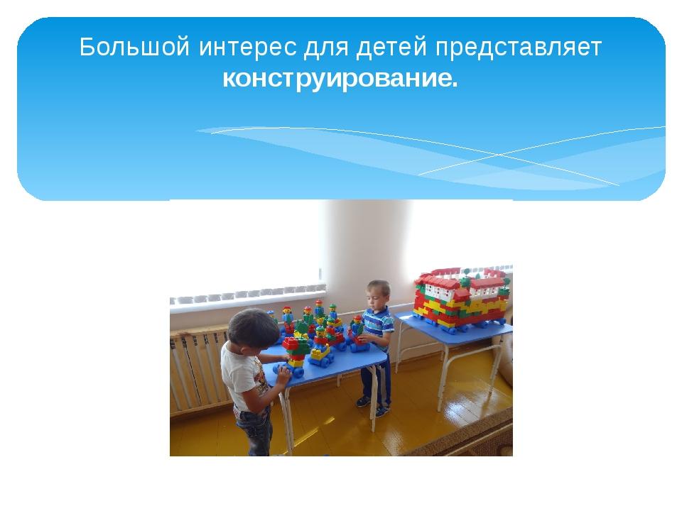 Большой интерес для детей представляет конструирование.
