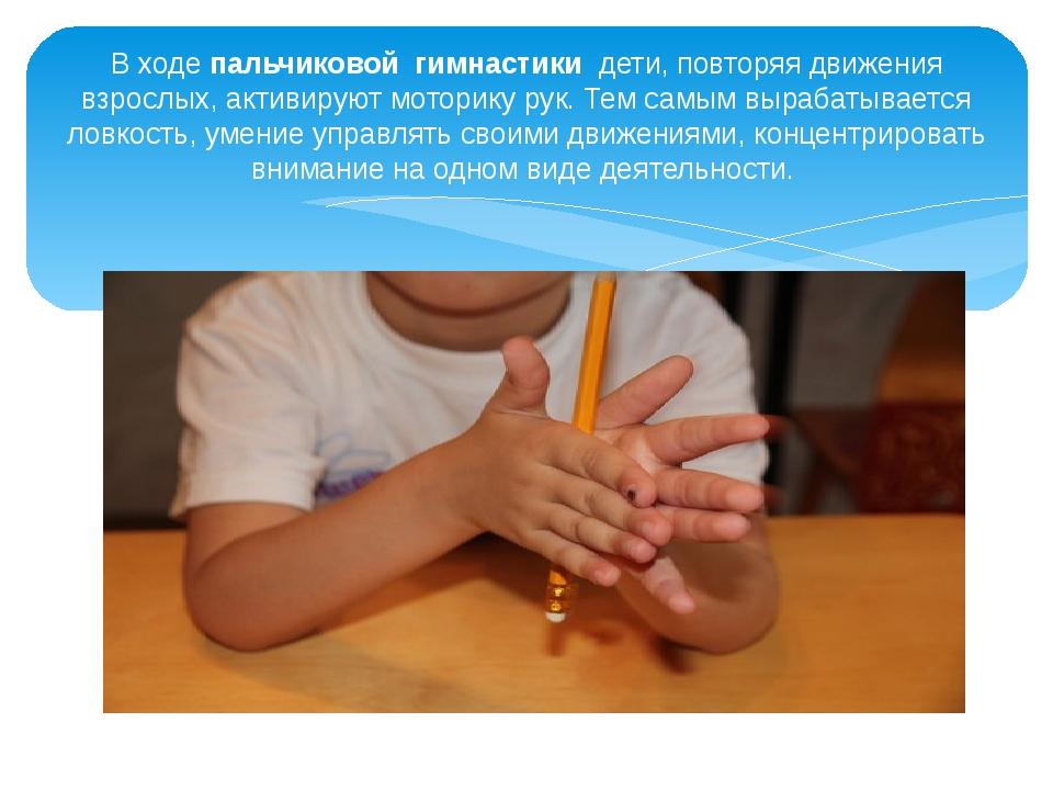 В ходе пальчиковой гимнастики дети, повторяя движения взрослых, активируют м...