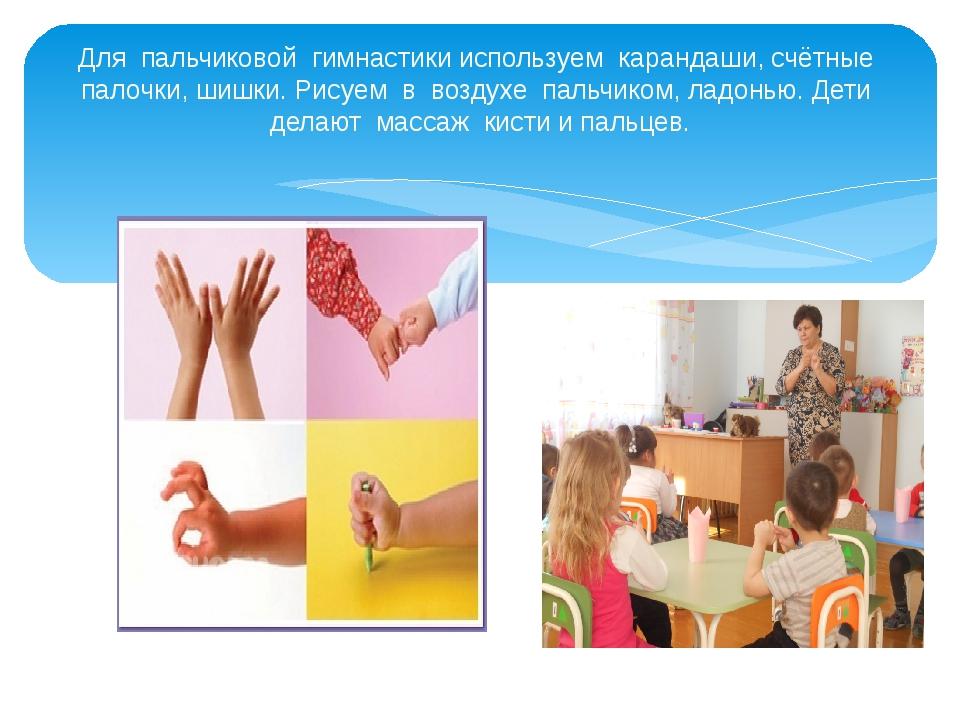 Для пальчиковой гимнастики своими руками
