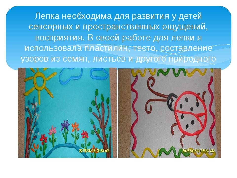 Лепка необходима для развития у детей сенсорных и пространственных ощущений,...