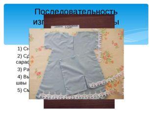1) Снять мерки с куклы 2) Сделать выкройку( рубашки, трусиков, сарафана) 3)