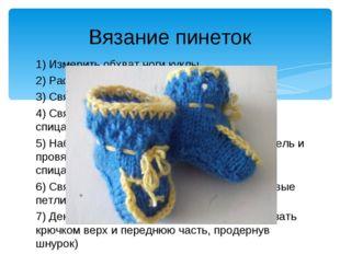 1) Измерить обхват ноги куклы 2) Рассчитать количество петель 3) Связать рези