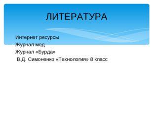 Интернет ресурсы Журнал мод Журнал «Бурда» В.Д. Симоненко «Технология» 8 клас