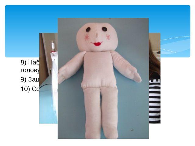 8) Набить отдельные элементы( туловище, голову, руки, ноги) синтепоном 9) Заш...
