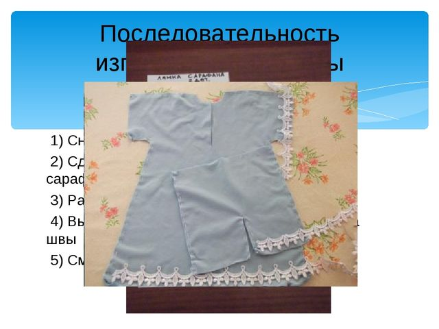 1) Снять мерки с куклы 2) Сделать выкройку( рубашки, трусиков, сарафана) 3)...