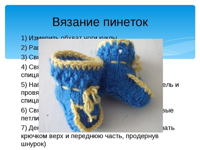 1) Измерить обхват ноги куклы 2) Рассчитать количество петель 3) Связать рези...