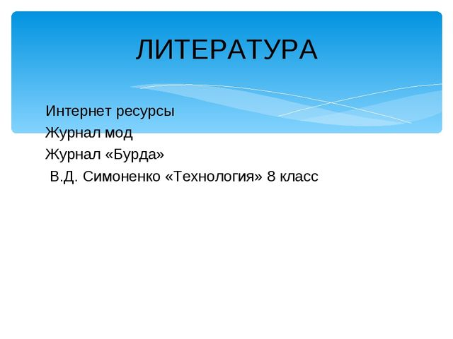 Интернет ресурсы Журнал мод Журнал «Бурда» В.Д. Симоненко «Технология» 8 клас...