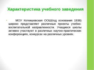 Характеристика учебного заведения МОУ Коткишевская ООШ(год основания 1936) ши