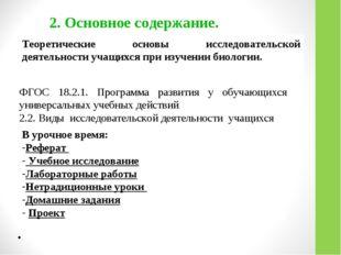 . 2. Основное содержание. Теоретические основы исследовательской деятельности