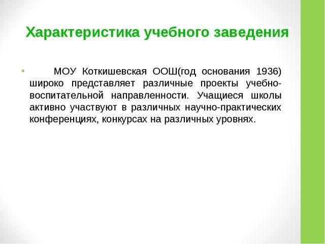 Характеристика учебного заведения МОУ Коткишевская ООШ(год основания 1936) ши...