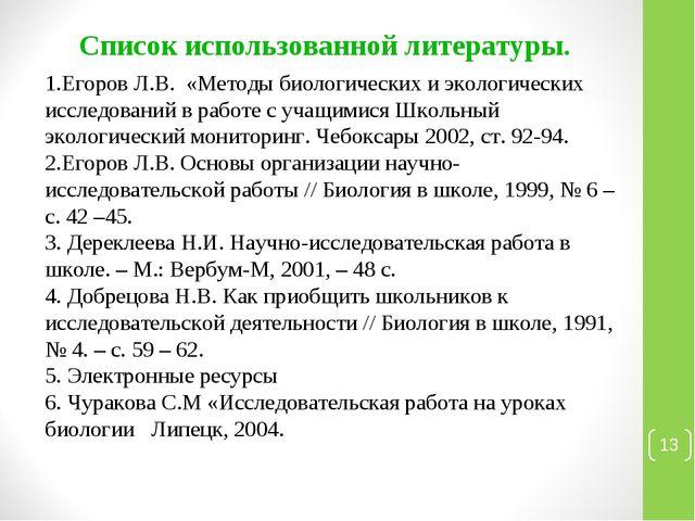 Список использованной литературы. * 1.Егоров Л.В. «Методы биологических и эк...