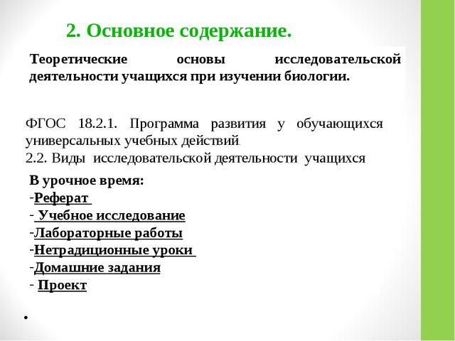 . 2. Основное содержание. Теоретические основы исследовательской деятельности...